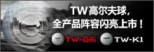 TW-G1