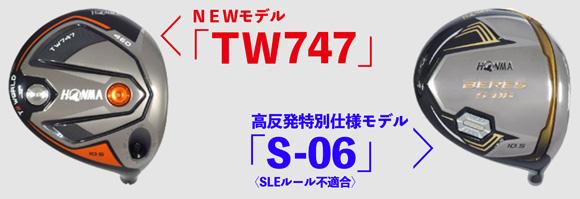 TW747 S-06製品画像