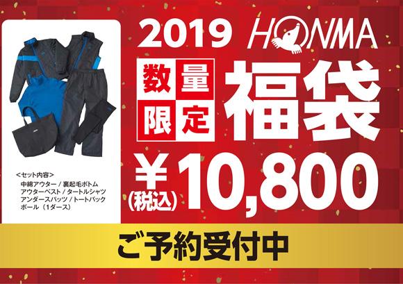 数量限定 2019福袋 ¥10,800(税込)