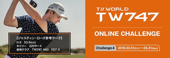TW747 ONLINE CHALLENGE