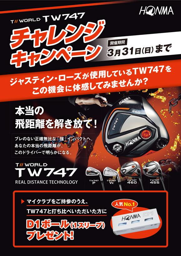 TW747チャレンジキャンペーン