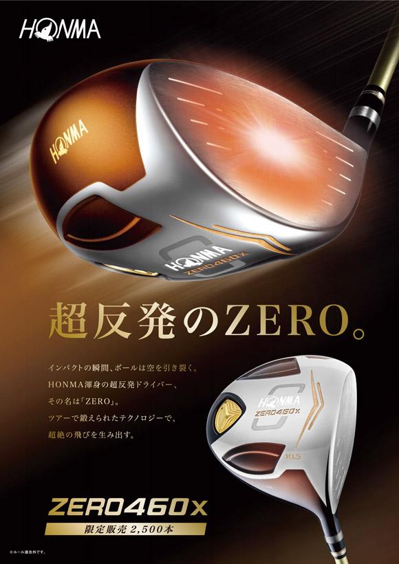 「HONMA ZERO460x」限定発売