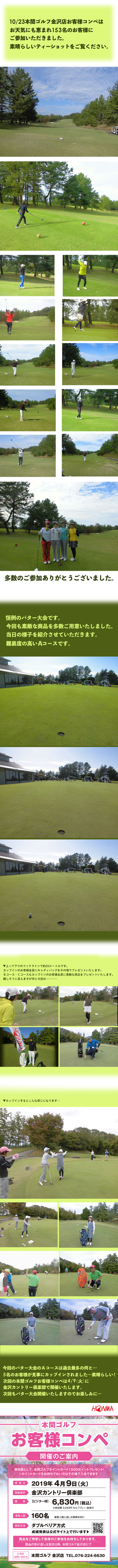 10/23本間ゴルフ金沢店お客様コンペ開催しました