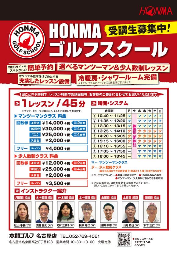 名古屋店スクールポスター