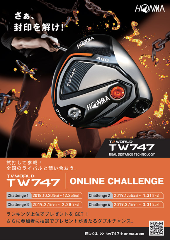 TW747オンラインチャレンジ開催中!