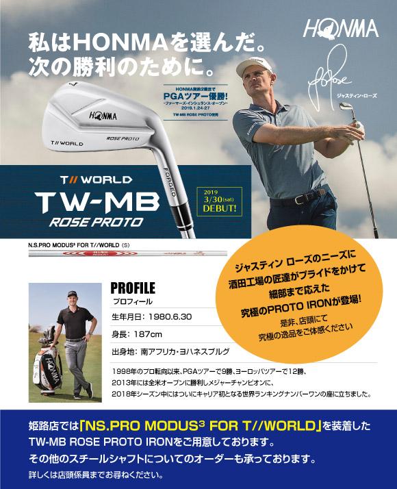 T//WORLD TW-MB ROSE PROTO