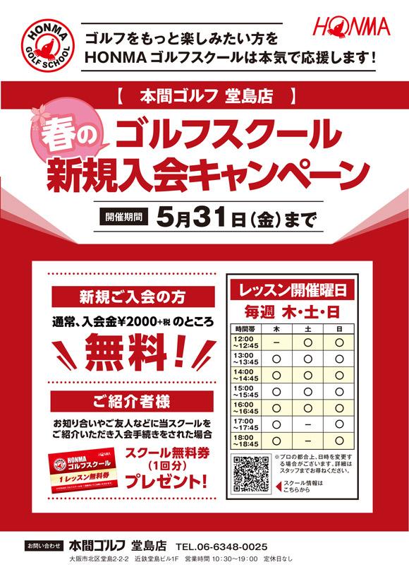 ゴルフスクール新規入会キャンペーンのお知らせ