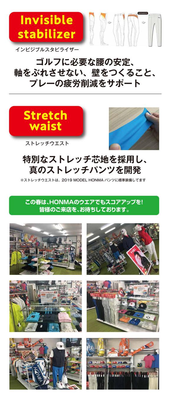 HONMA2019Spring&Summerアパレルのご紹介02