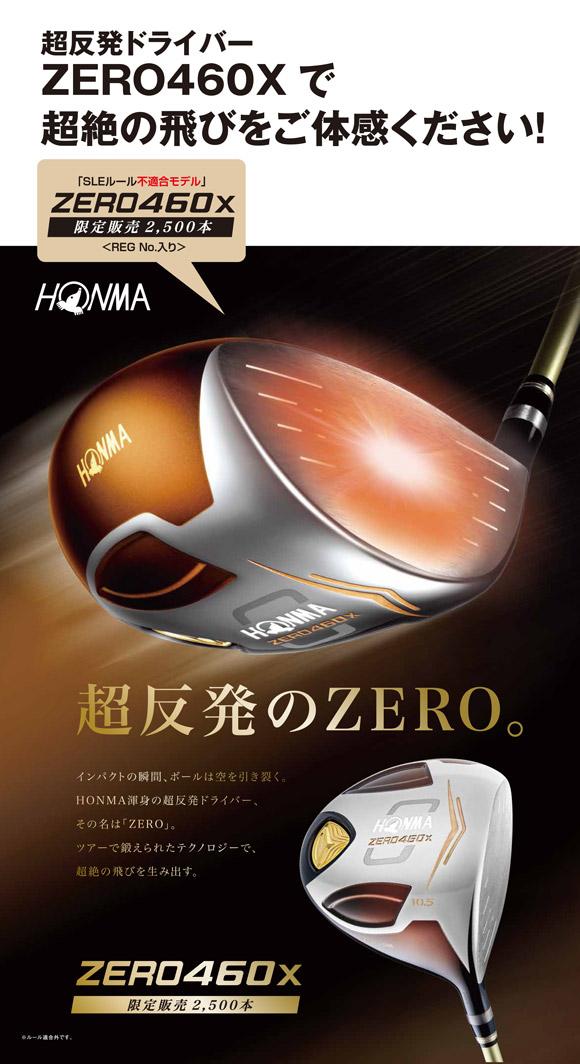 超反発ZERO460ドライバーと試打会のご紹介01