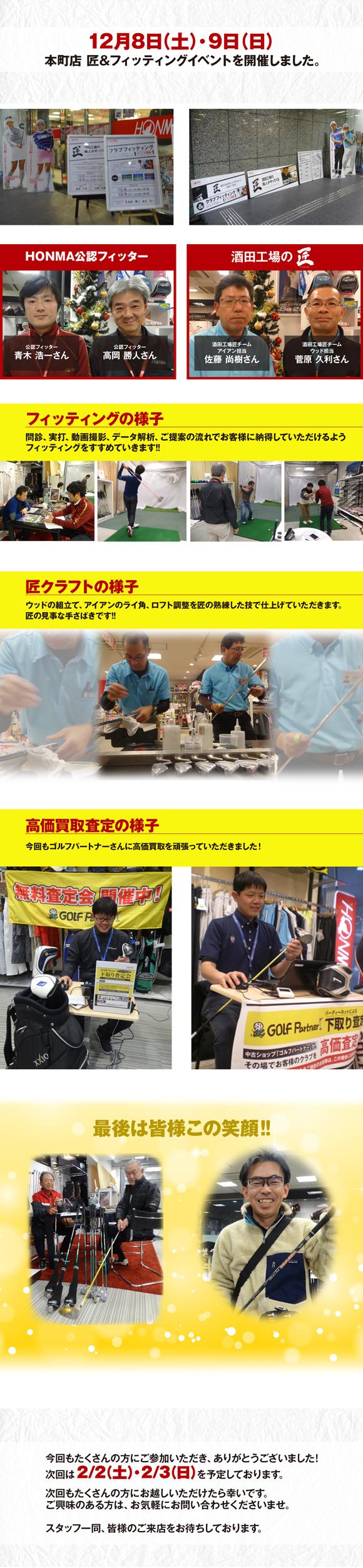 12/8日(土)・9日(日)に開催した匠&フィッティングイベント報告