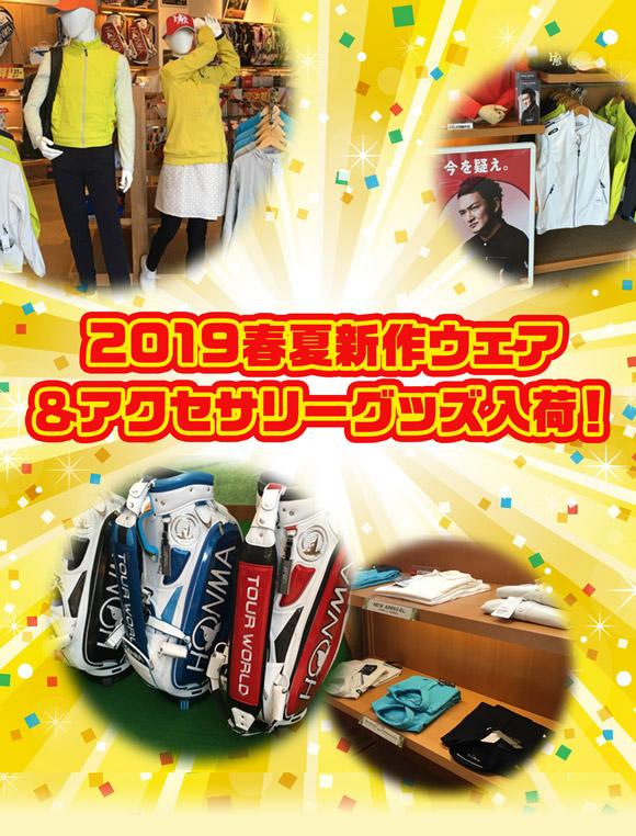 2019新作春夏ウェア入荷!