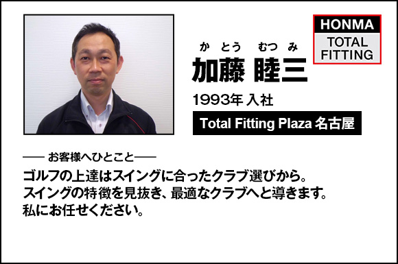 Total Fitting Plaza 名古屋フィッター