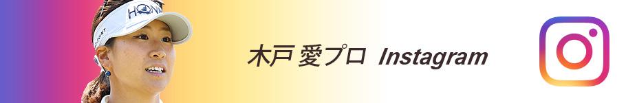 木戸愛 インスタグラム