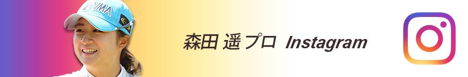 森田遥 インスタグラム