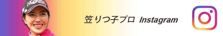 笠りつ子 インスタグラム