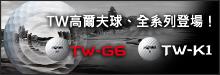 台灣製作高爾夫球TWG系列