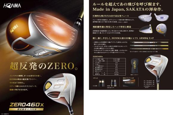 ドライバー ZERO460x