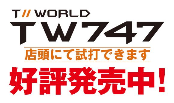 2/22Debut! 店頭にて試打できます! TW747発売!