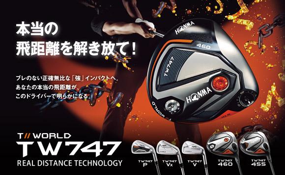TW747新製品画像