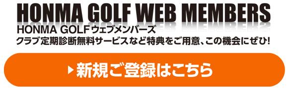 WEB MEMBERS新規ご登録フォーム