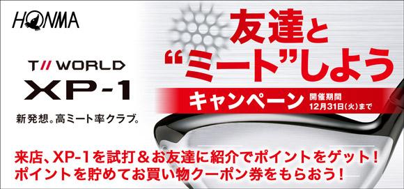 T//WORLD XP-1ミートしようキャンペーン