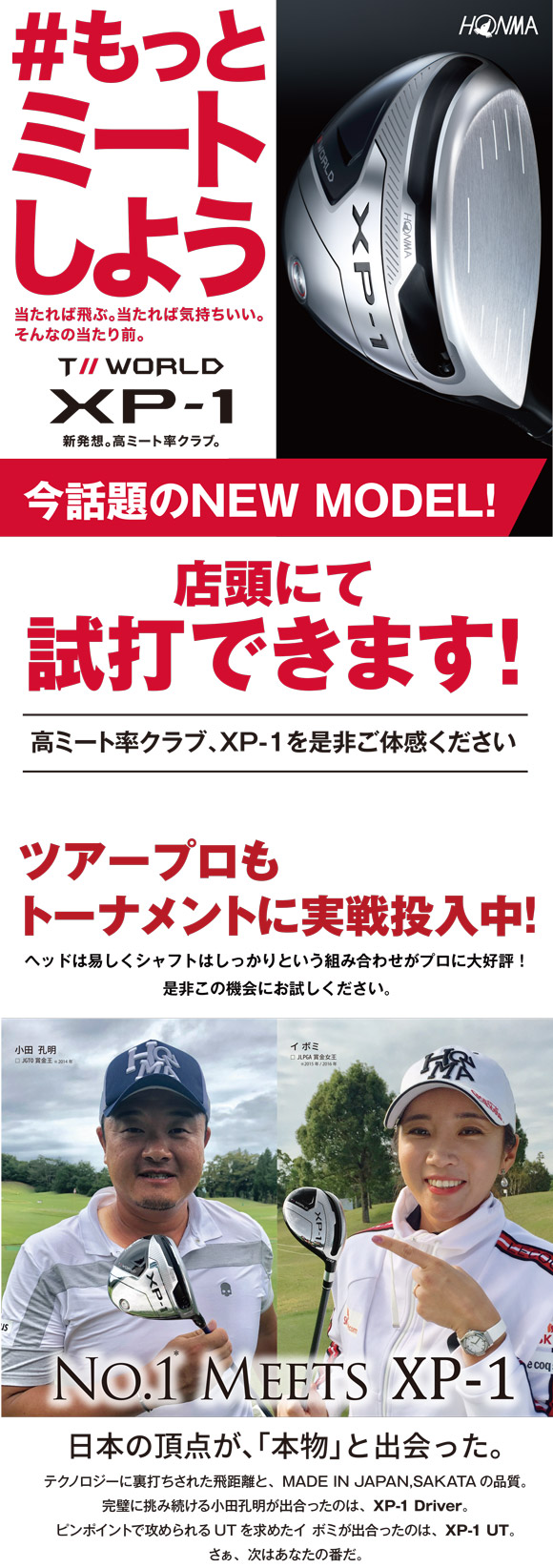 T//WORLD XP-1新製品画像