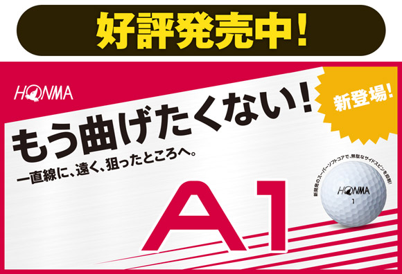 A1ボール好評発売中!