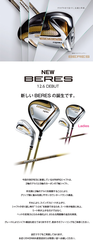 12/6(金) NEW BERES発売!
