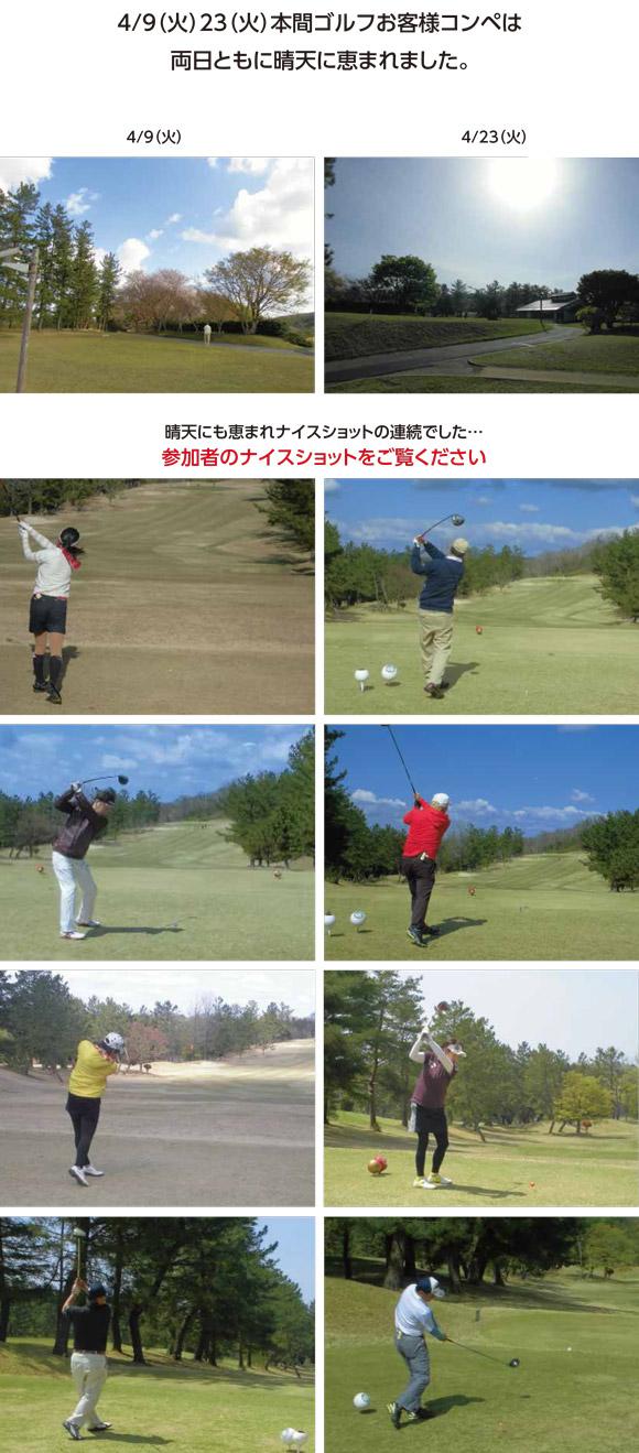 4/9(火)・4/23(火)金沢店お客様コンペの様子01