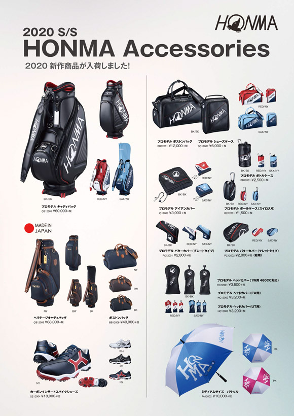 20SS Accessory page