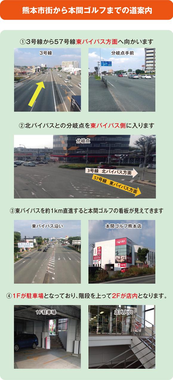 熊本市街から本間ゴルフ熊本店までの道案内