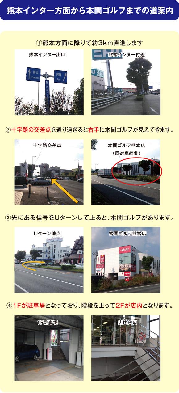 熊本インター方面から本間ゴルフ熊本店までの道案内