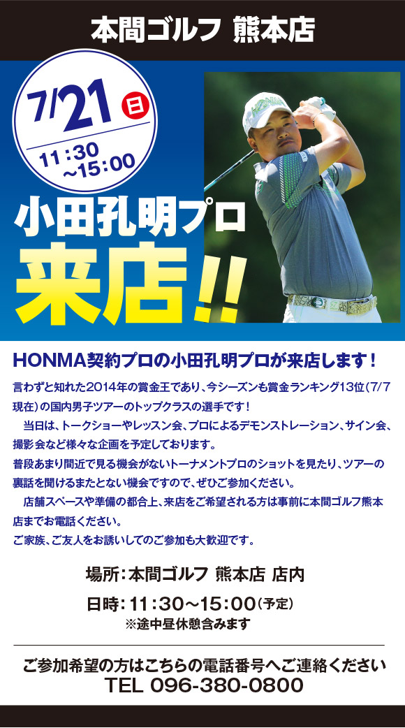 小田 孔明プロが熊本店に来店します!