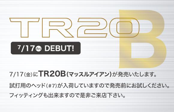 TR20B発売タイトル