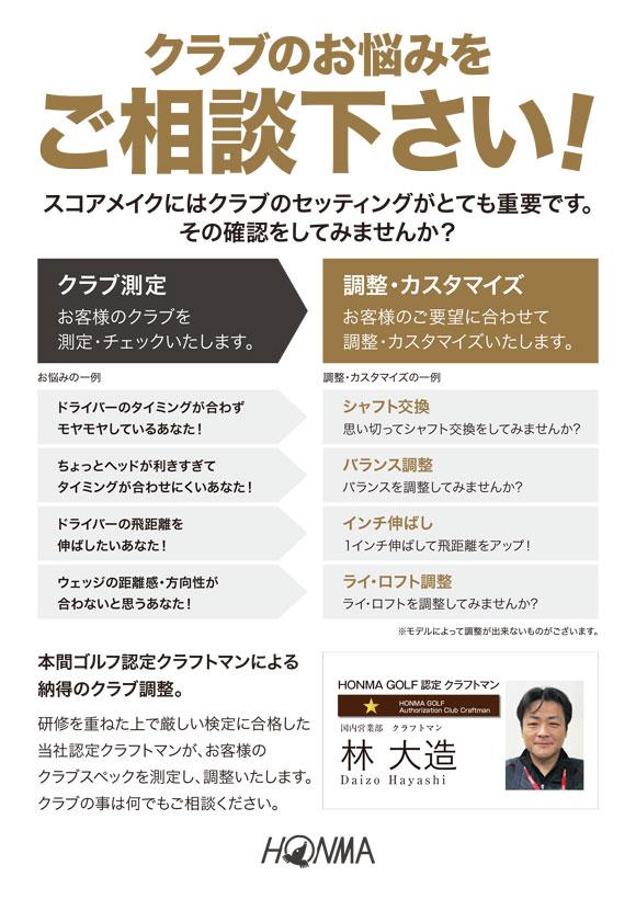 熊本店クラフトマン紹介