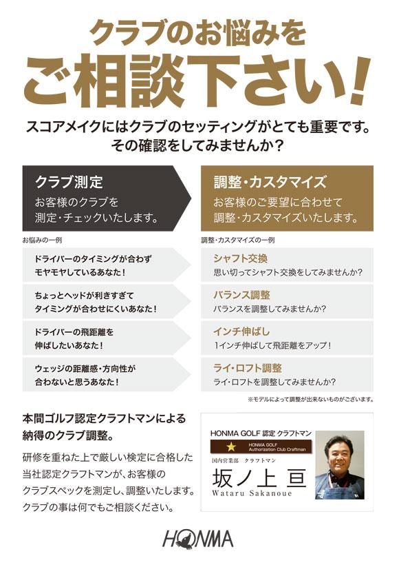 水戸店クラフトマン紹介