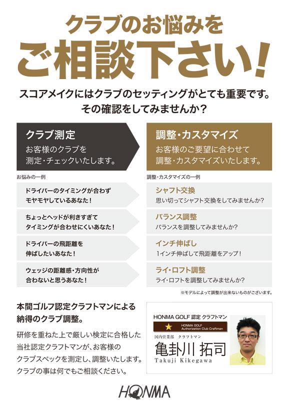 新潟店クラフトマン紹介