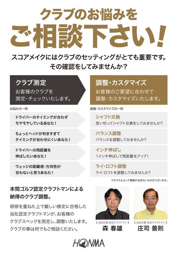 仙台店クラフトマン紹介