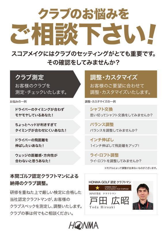 用賀店クラフトマン紹介