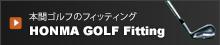 本間ゴルフのフィッティング