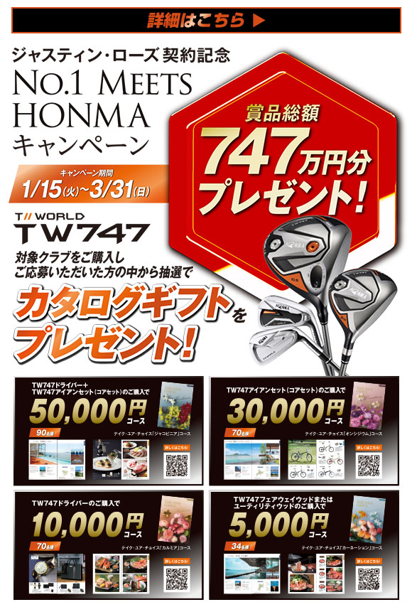 賞品総額747万円!TW747対象クラブをご購入しご応募いただいた方の中から抽選でカタログギフトをプレゼント!